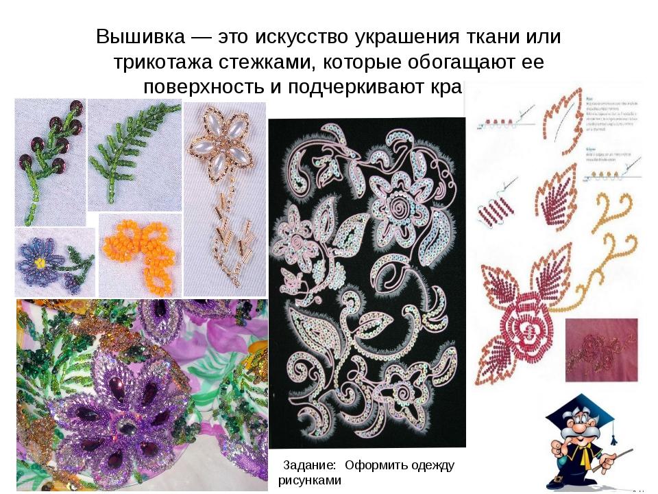 Вышивка — это искусство украшения ткани или трикотажа стежками, которые обога...