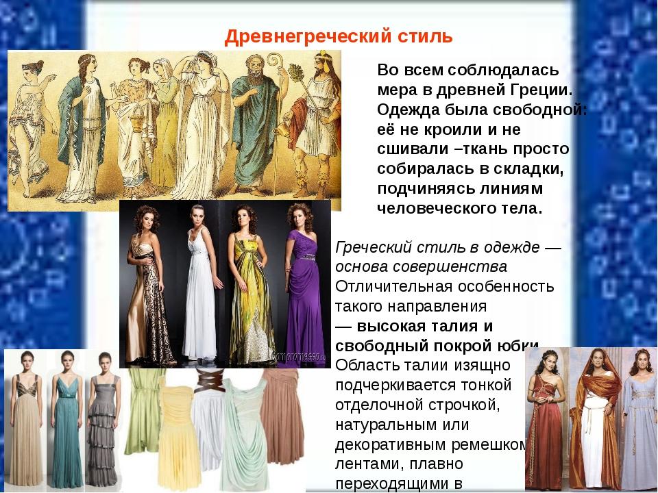 Древнегреческий стиль Греческий стиль в одежде — основа совершенства Отличите...