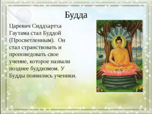 Будда Царевич Сиддхартха Гаутама стал Буддой (Просветленным). Он стал странст