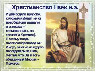 Христианство I век н.э. Иудеи ждали пророка, который избавит их от всех бед (
