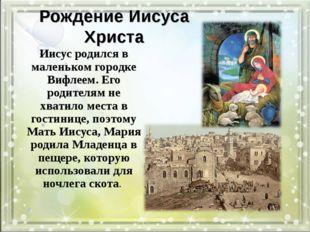 Рождение Иисуса Христа Иисус родился в маленьком городке Вифлеем. Его родител