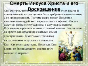 Смерть Иисуса Христа и его Воскрешение Они считали, что он должен избавить иу