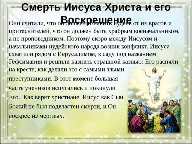 Смерть Иисуса Христа и его Воскрешение Они считали, что он должен избавить иу...