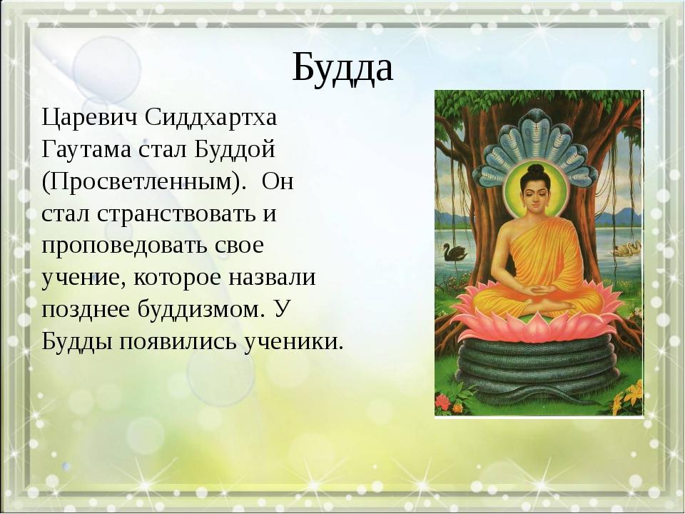 Будда Царевич Сиддхартха Гаутама стал Буддой (Просветленным). Он стал странст...