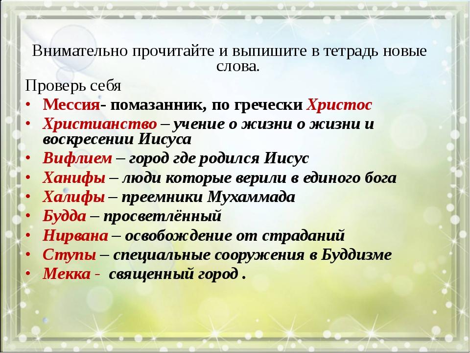 Внимательно прочитайте и выпишите в тетрадь новые слова. Проверь себя Мессия...