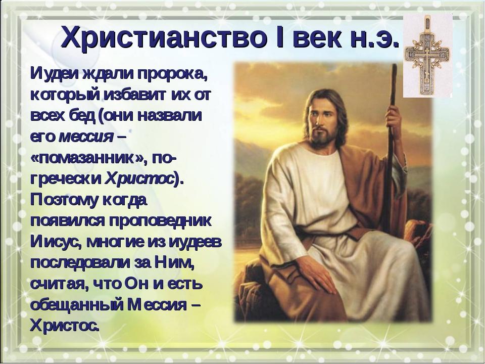 Христианство I век н.э. Иудеи ждали пророка, который избавит их от всех бед (...