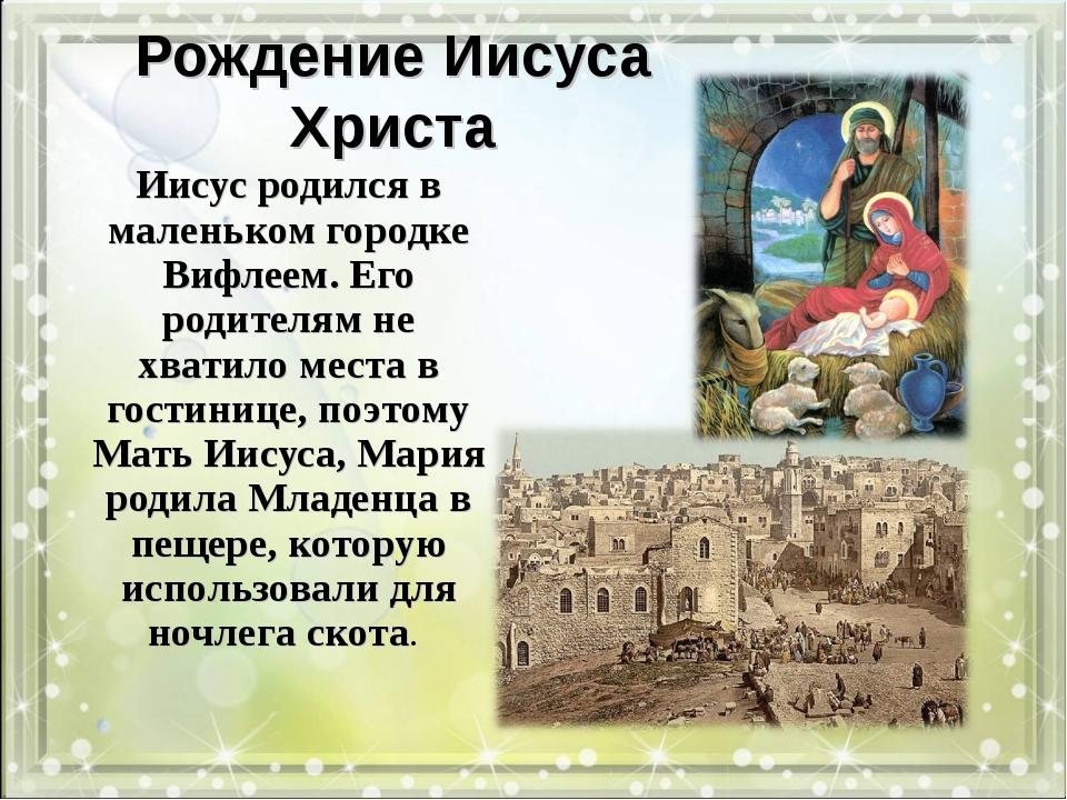 Рождение Иисуса Христа Иисус родился в маленьком городке Вифлеем. Его родител...