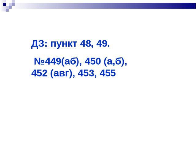 ДЗ: пункт 48, 49. №449(аб), 450 (а,б), 452 (авг), 453, 455