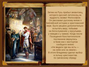 Затем на Русь прибыл византиец, которого русский летописец за мудрость назвал