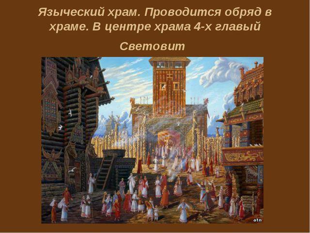 Языческий храм. Проводится обряд в храме. В центре храма 4-х главый Световит