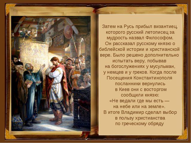 Затем на Русь прибыл византиец, которого русский летописец за мудрость назвал...