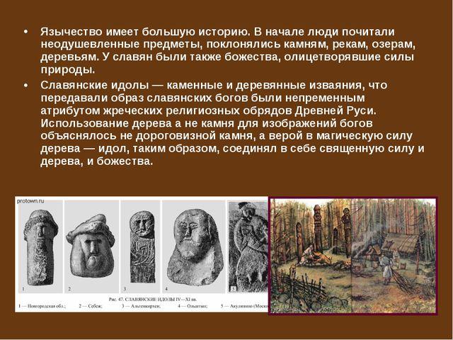 Язычество имеет большую историю. В начале люди почитали неодушевленные предме...