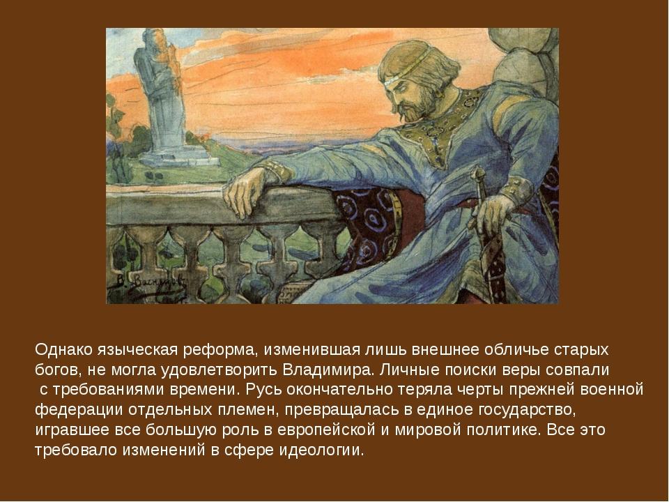 Однако языческая реформа, изменившая лишь внешнее обличье старых богов, не мо...