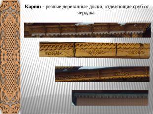Карниз - резные деревянные доски, отделяющие сруб от чердака.