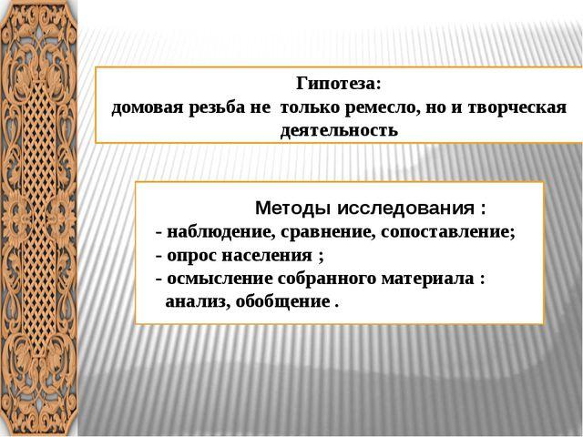 Гипотеза: домовая резьба не только ремесло, но и творческая деятельность Мето...
