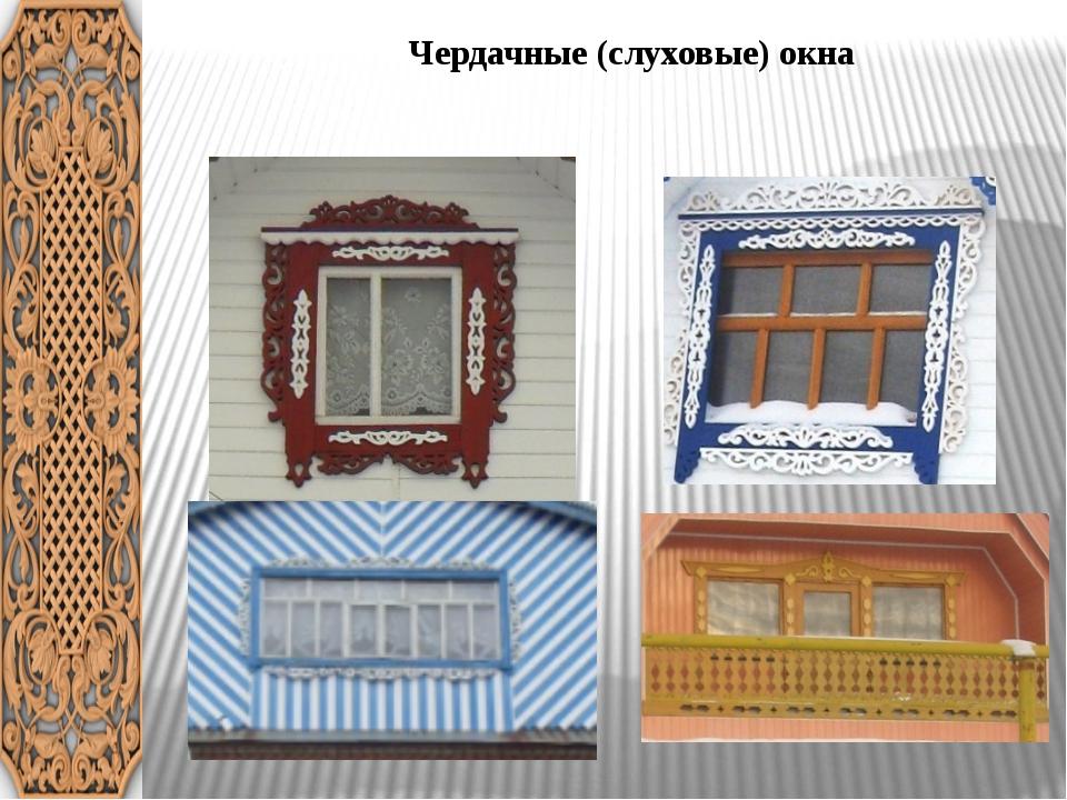 Чердачные (слуховые) окна