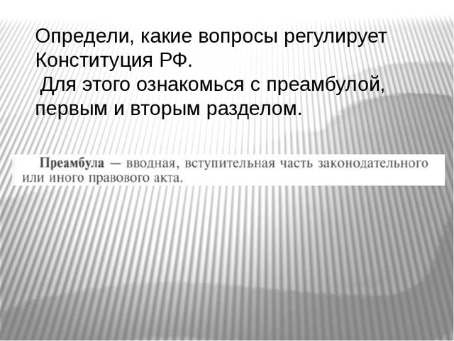 Определи, какие вопросы регулирует Конституция РФ. Для этого ознакомься с пре...