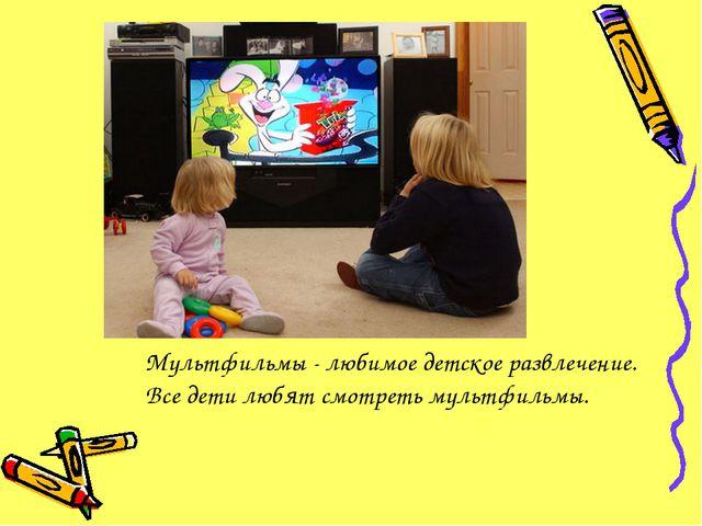 Мультфильмы - любимое детское развлечение. Все дети любят смотреть мультфиль...