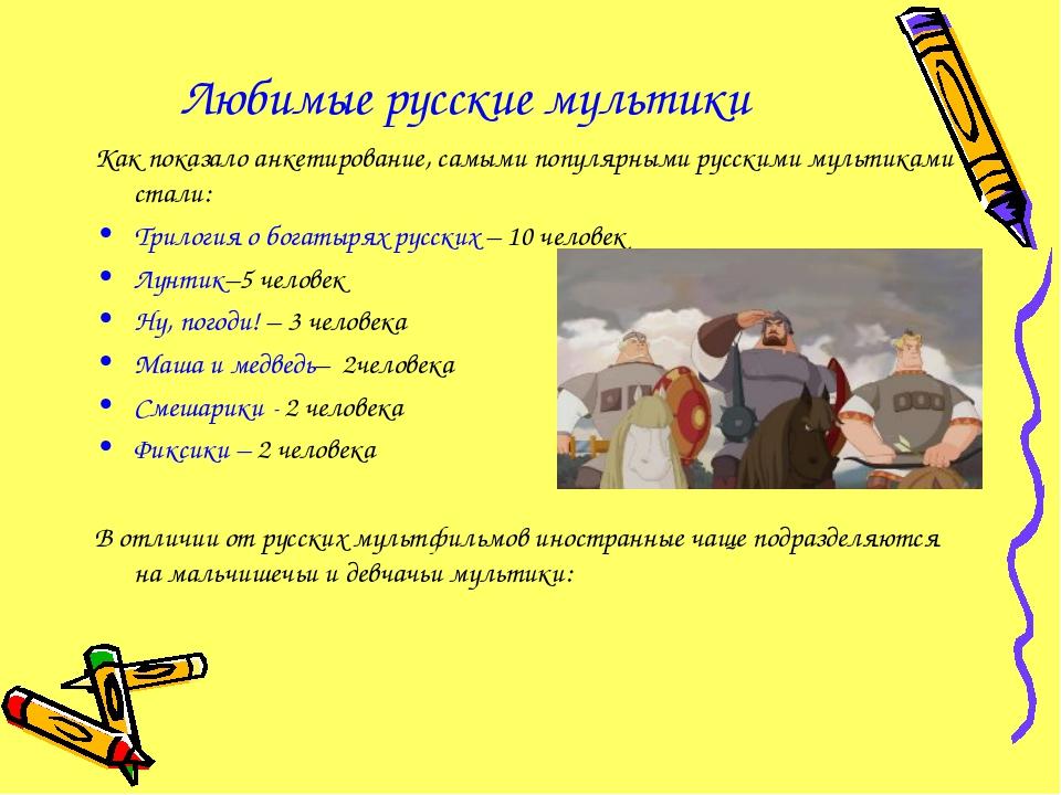 Любимые русские мультики Как показало анкетирование, самыми популярными русск...