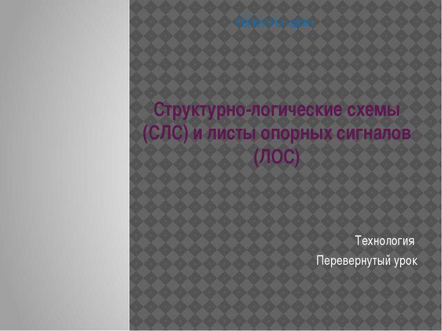 Структурно-логические схемы (СЛС) и листы опорных сигналов (ЛОС) ГБПОУ РО «ШП...