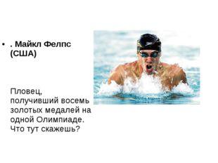 . Майкл Фелпс (США) Пловец, получивший восемь золотых медалей на одной Олимпи