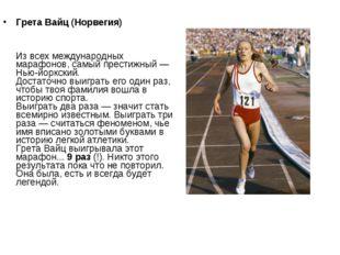Грета Вайц (Норвегия) Из всех международных марафонов, самый престижный — Нью