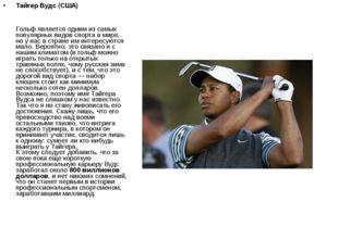 Тайгер Вудс (США) Гольф является одним из самых популярных видов спорта в мир