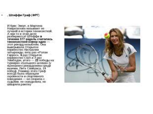 . Штеффи Граф (ФРГ) И Крис Эверт, и Мартина Навратилова называют ее лучшей в