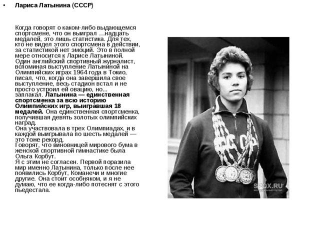 Лариса Латынина (СССР) Когда говорят о каком-либо выдающемся спортсмене, что...