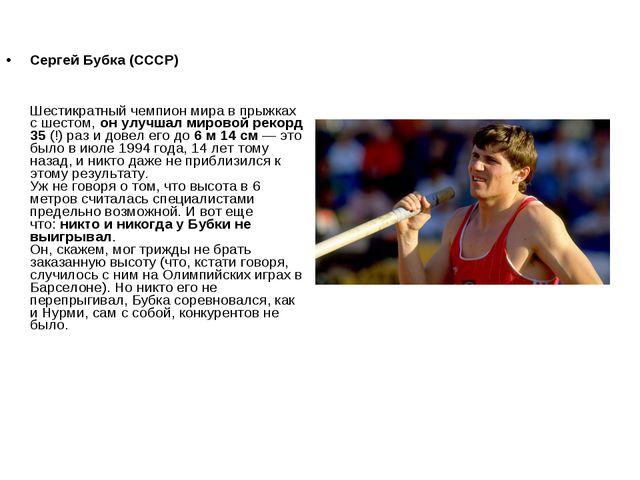 Сергей Бубка (СССР) Шестикратный чемпион мира в прыжках с шестом,он улучшал...