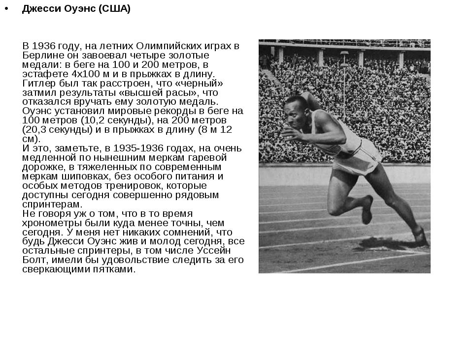 Джесси Оуэнс (США) В 1936 году, на летних Олимпийских играх в Берлине он заво...