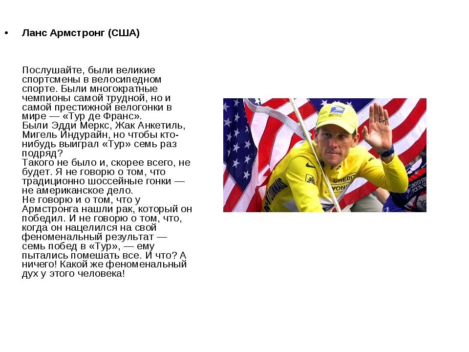 Ланс Армстронг (США) Послушайте, были великие спортсмены в велосипедном спорт...