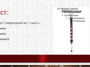 Тест: 7. Күшті өлшеуге арналған құрылғы Танометр Ареометр динамометр
