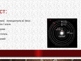 тест: 9. әлемнің гелиоцентрлік жүйесін жасаған ғалым Коперник Аристотель птол