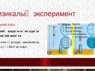 Физикалық эксперимент галилей тобы: Дененің ауадағы және судағы салмағын анық