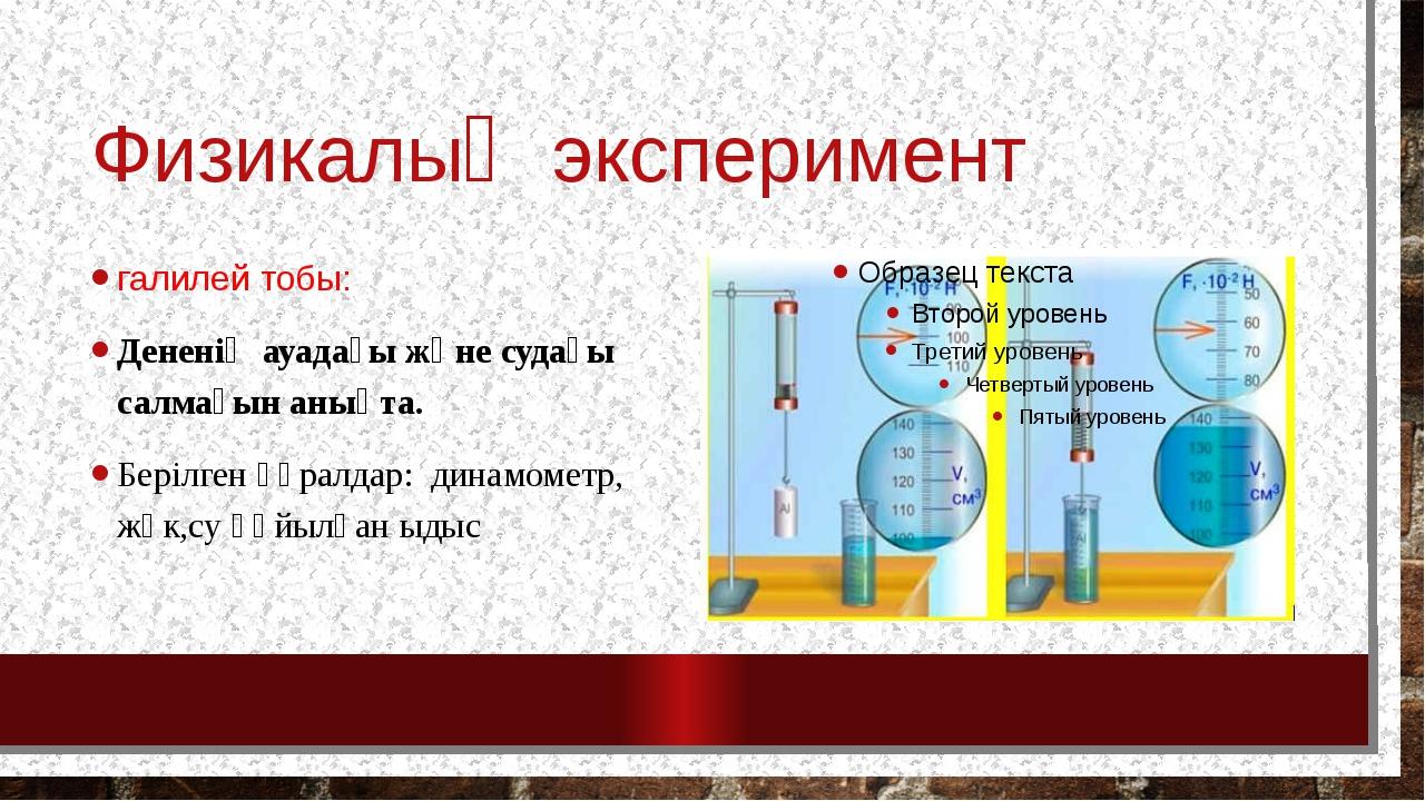 Физикалық эксперимент галилей тобы: Дененің ауадағы және судағы салмағын анық...