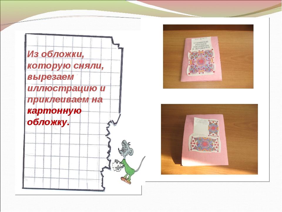Из обложки, которую сняли, вырезаем иллюстрацию и приклеиваем на картонную о...