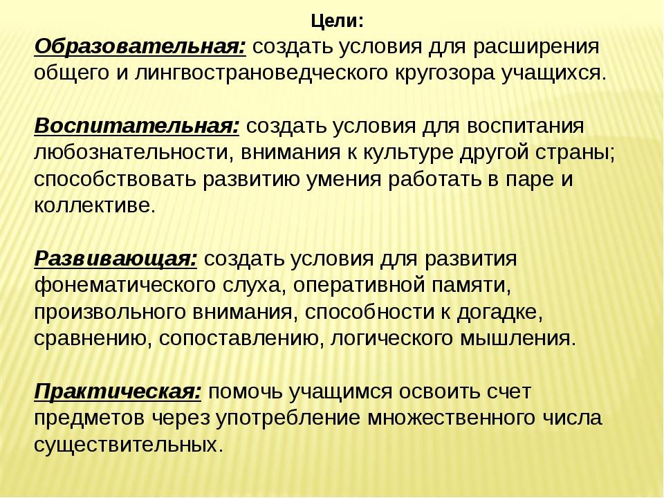 Цели: Образовательная: создать условия для расширения общего и лингвостранов...