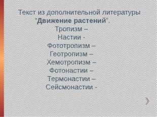 """Текст из дополнительной литературы """"Движение растений"""". Тропизм – Настии - Ф"""