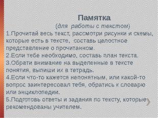 Памятка (для работы с текстом) 1.Прочитай весь текст, рассмотри рисунки и с