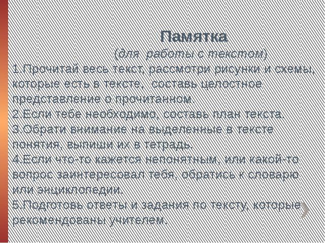 Памятка (для работы с текстом) 1.Прочитай весь текст, рассмотри рисунки и с...