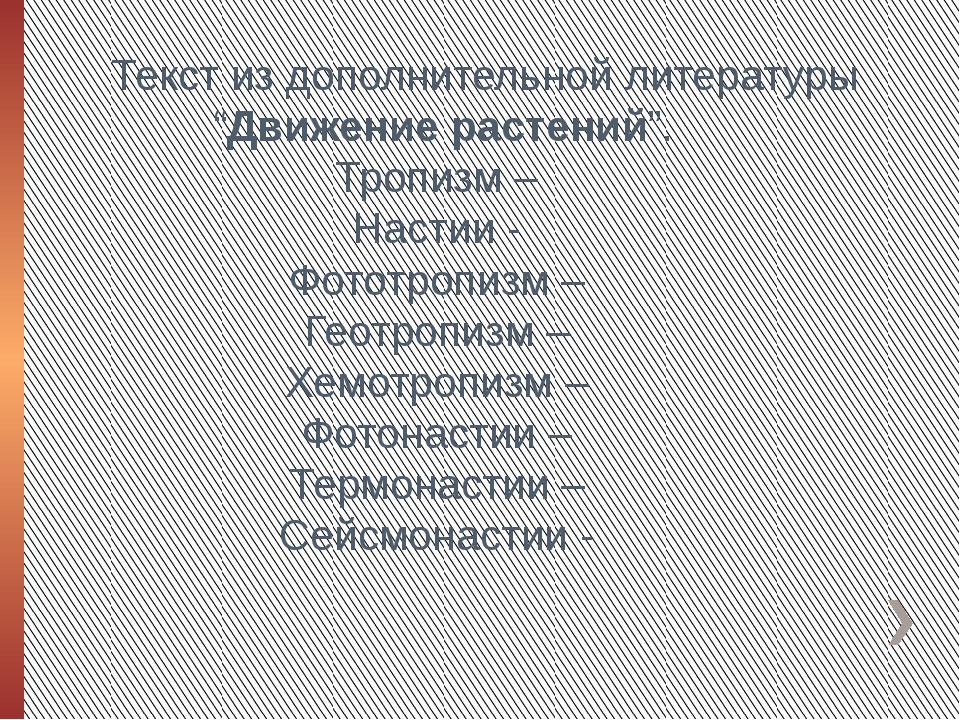 """Текст из дополнительной литературы """"Движение растений"""". Тропизм – Настии - Ф..."""