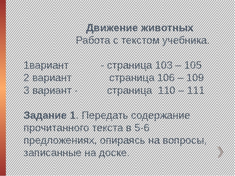 Движение животных Работа с текстом учебника. 1вариант - страница 103 – 105 2...