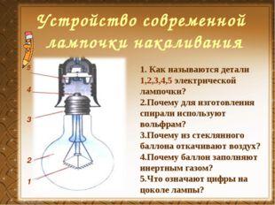 Устройство современной лампочки накаливания 1. Как называются детали 1,2,3,4,