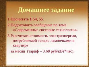 Домашнее задание 1.Прочитать § 54, 55. 2.Подготовить сообщение по теме «Совре