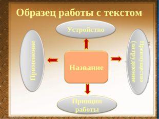 Образец работы с текстом