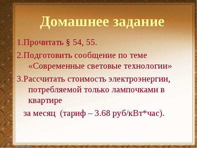 Домашнее задание 1.Прочитать § 54, 55. 2.Подготовить сообщение по теме «Совре...