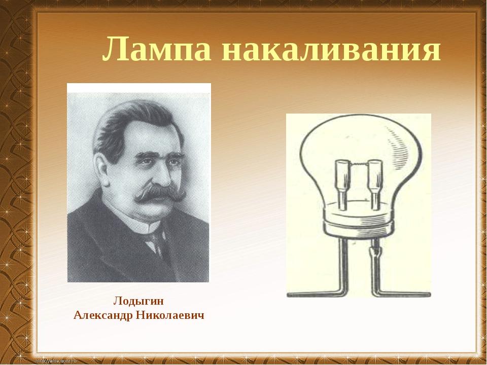 Лодыгин Александр Николаевич Лампа накаливания