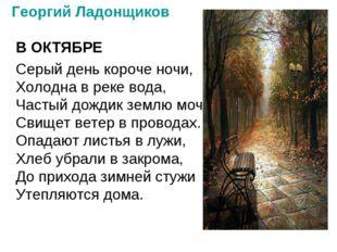 Георгий Ладонщиков В ОКТЯБРЕ Серый день короче ночи, Холодна в реке вода, Ча