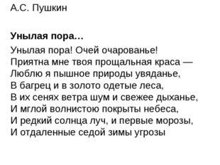 А.С. Пушкин Унылая пора… Унылая пора! Очей очарованье! Приятна мне твоя прощ
